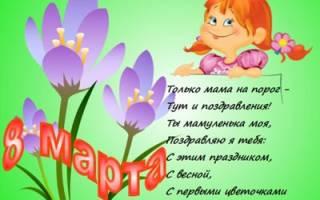 Стихи для мамы на 8 марта