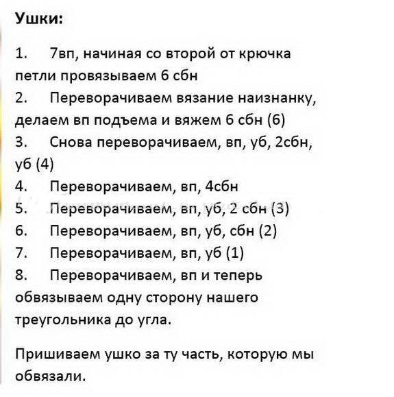 kak-svjazat'-sobachku-amigurumi-12