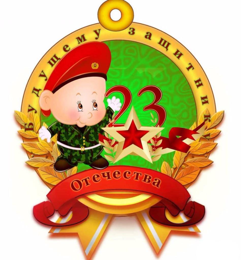 медаль для мальчика на День защитника Отечества