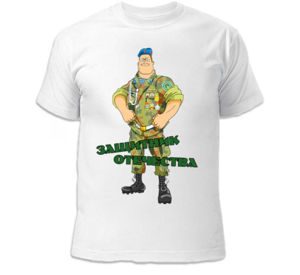 футболки на День защитника Отечества для мужчин-коллег