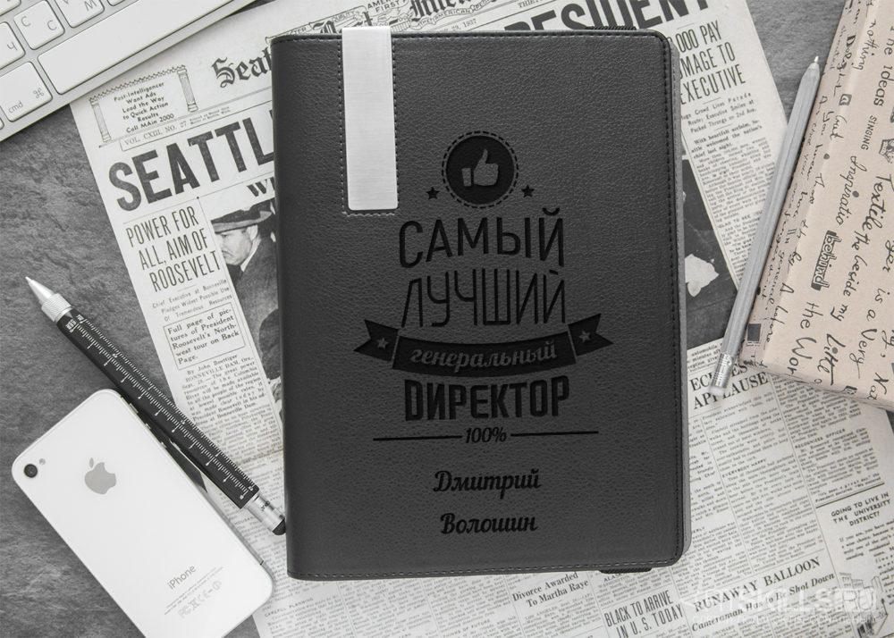 ежедневник для шефа ко Дню защитника Отечества