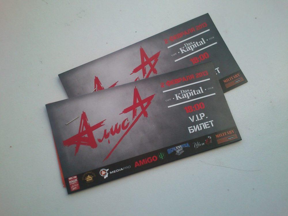 билеты на концерт на День защитника Отечества брату