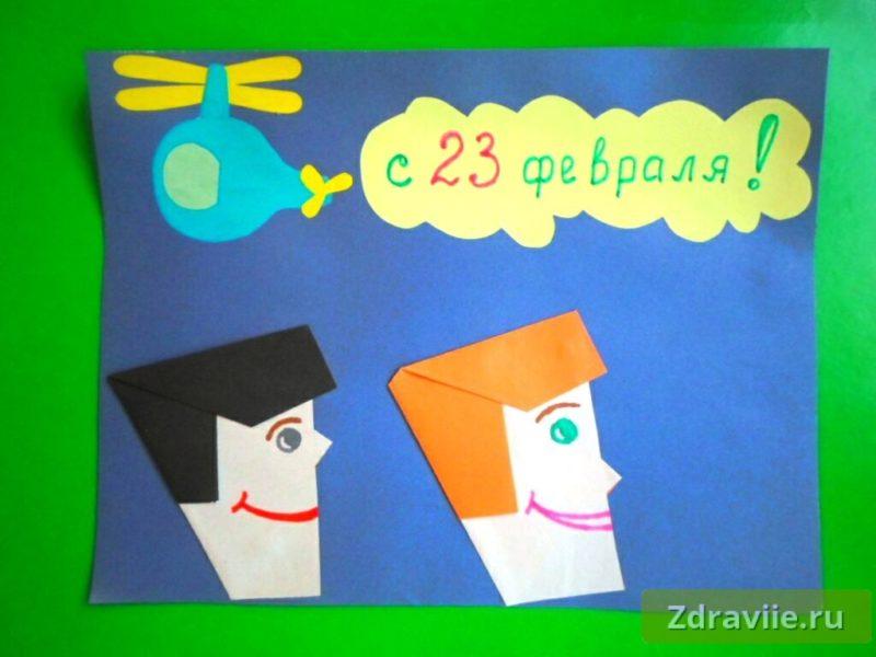 Мастер-класс - открытка «Авиа-Шоу» на 23 февраля