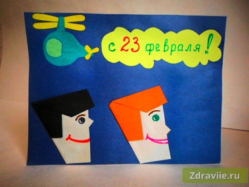 открытка «Авиа-Шоу» на 23 февраля