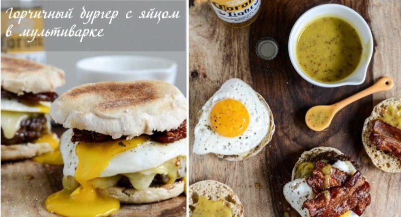 Горчичный бургер с яйцом в мультиварке
