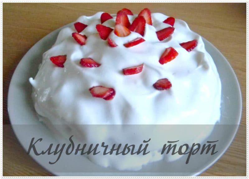 Klubnichnyi-tort-v-multivarke