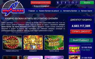 Вулкан Делюкс – возможность в автоматы онлайн бесплатно играть ежедневно