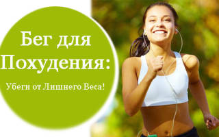 Бег – худеем правильно и с удовольствием