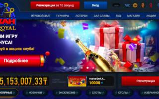 Онлайн казино Вулкан Royal