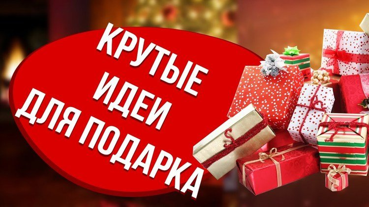 Подарки на новый год 2019
