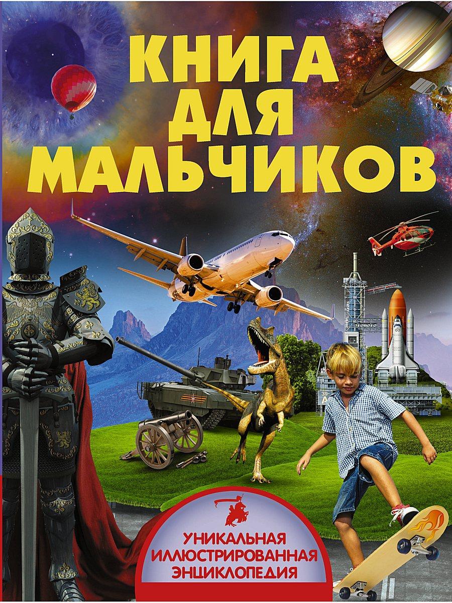 книги в подарок для мальчиков